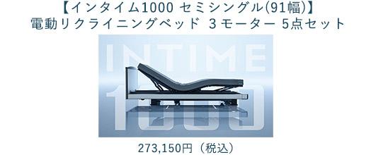 【インタイム1000 セミシングル(91幅)】電動リクライニングベッド 3モーター5点セット