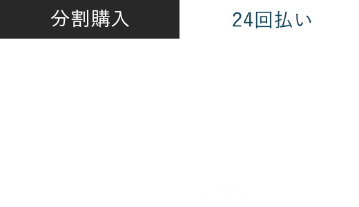 月々8,000円からお支払いいただけます。※初回月のみ9,150円