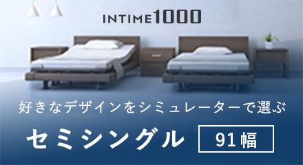 intime1000 色、素材、好きなデザイン選べるシミュレータセミシングル(90幅)