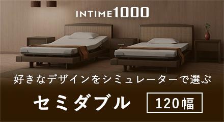 intime1000 色、素材、好きなデザイン選べるシミュレータセミダブル(120幅)