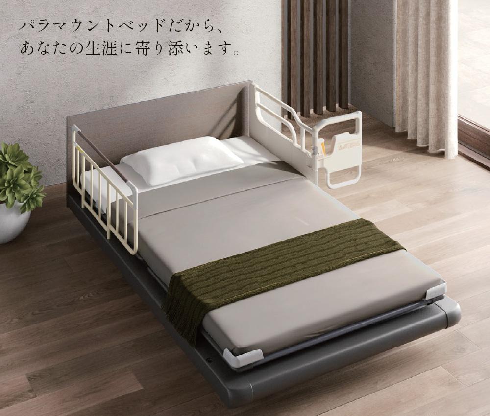 パラマウントベッドだからあなたの生涯に寄り添います