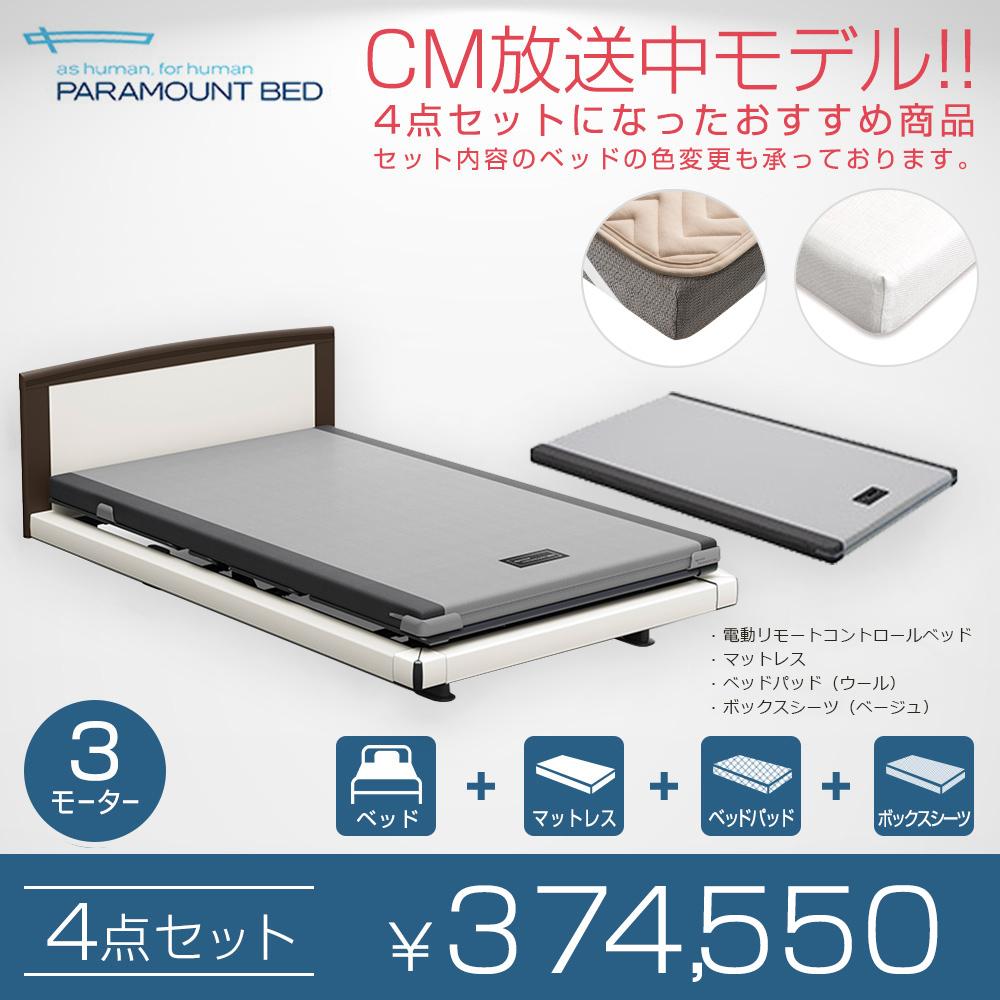 CM放送中!ベッド本体とマットレスとベッドパッドとボックスシーツがセットになったおすすめ商品<br>