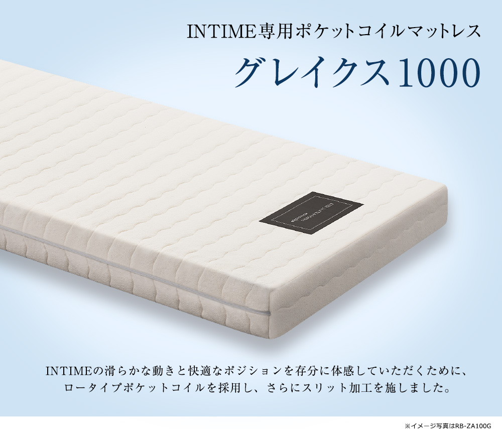 INTIME専用ポケットコイルマットレス グレイクス1000 INTIMEの滑らかな動きと快適なポジションを存分に体感していただくために、ロータイプポケットコイルを採用し、さらにスリット加工を施しました。