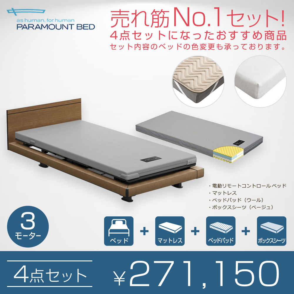 売れ筋No1セット!ベッド本体とマットレスとサイドレールとベッドパッドとボックスシーツがセットになったおすすめ商品<br>