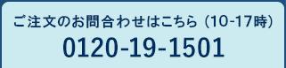 お問い合せはお気軽に!/0120-19-1501/受付時間:10:00-18:00 サイトリニューアルOPEN/送料無料/ベッド組み立て設置もサービス