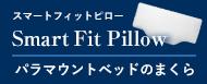 スマートフィットピロー