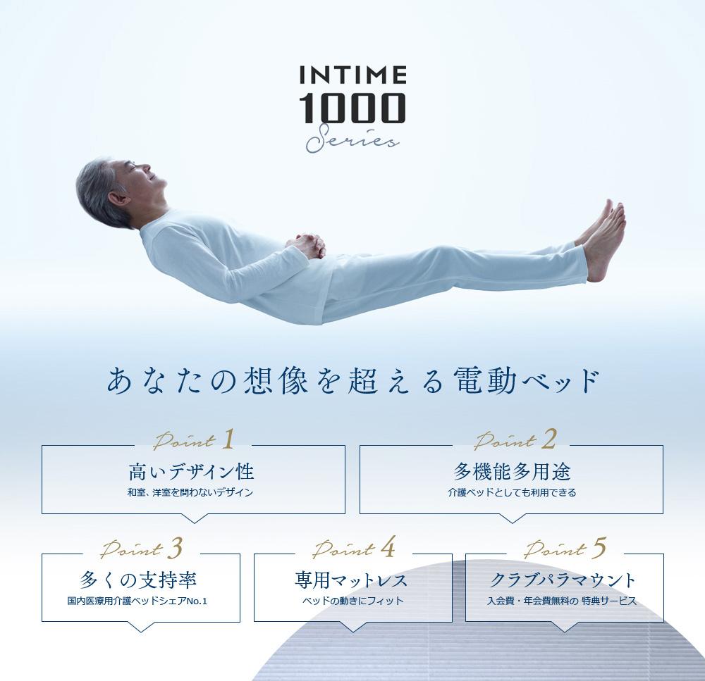 INTIME1000 あなたの想像を超える電動ベッド