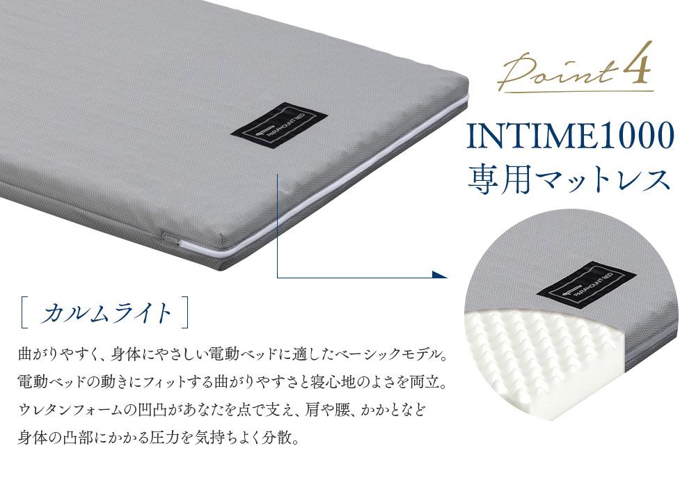 Point4 INTIME1000 専用マットレス「カルムライト」