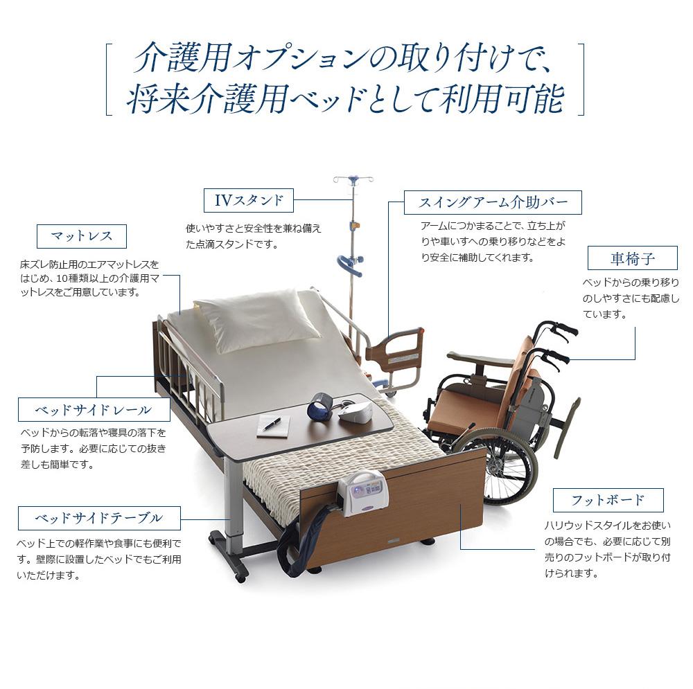 介護用オプションの取り付けで、将来介護用ベッドとして利用可能