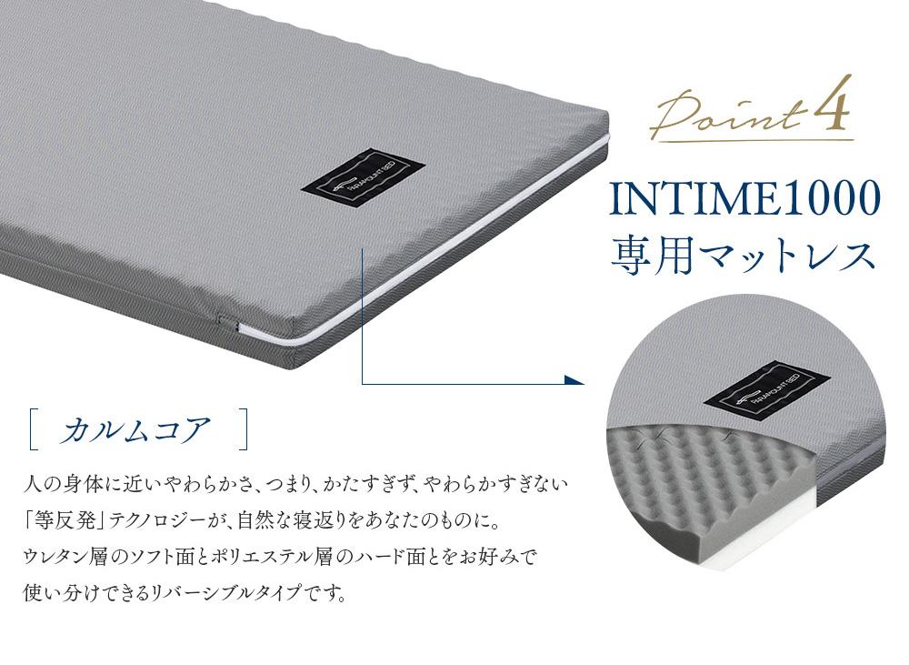 Point4 INTIME1000 専用マットレス「カルムコア」
