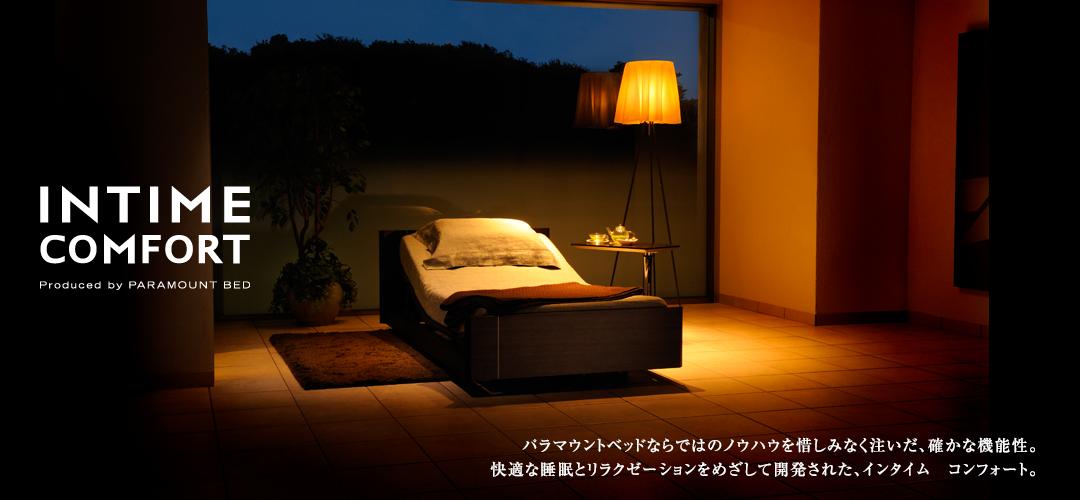 パラマウントベッドならではのノウハウを惜しみなく注いだ、確かな機能性。快適な睡眠とリラクゼーションをめざして開発された、インタイム コンフォート