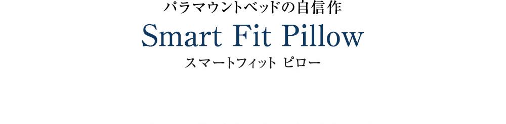 パラマウンドベッドの自信作 Smart Fit Pillow スマートフィット ピロー