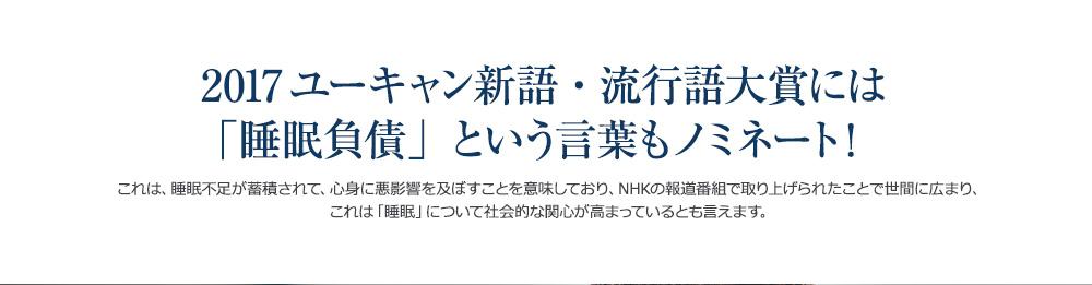 2017ユーキャン新語・流行語大賞には「睡眠負債」という言葉もノミネート!
