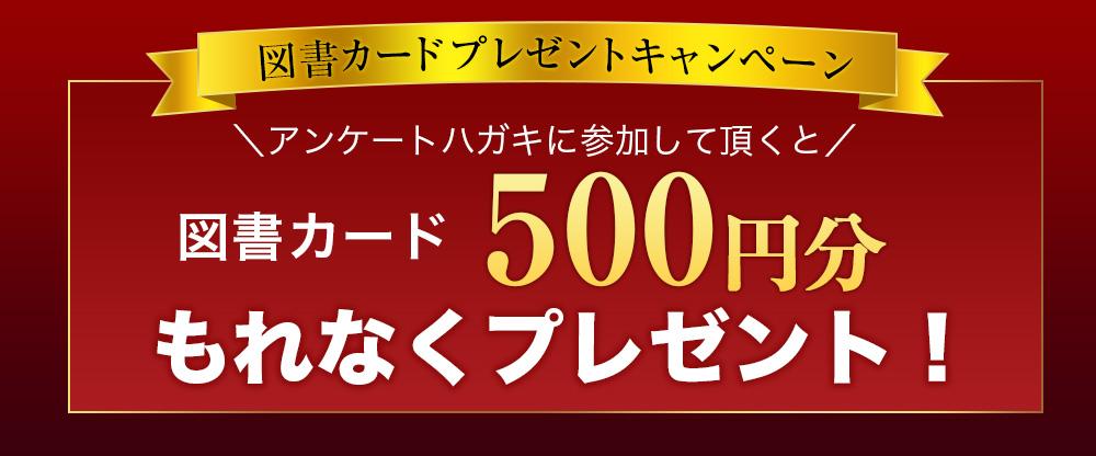 QUOカードプレゼントキャンペーン アンケートはがきに参加して頂くとQUOカード500円分もれなくプレゼント!