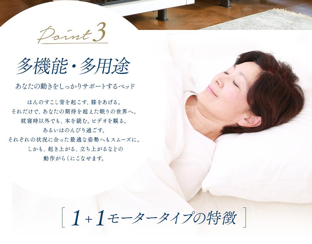 Point3 多機能・多用途 あなたの動きをしっかりサポートするベッド