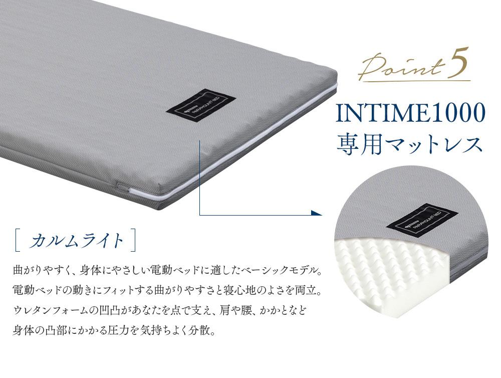 Point5 INTIME1000 専用マットレス「カルムライト」