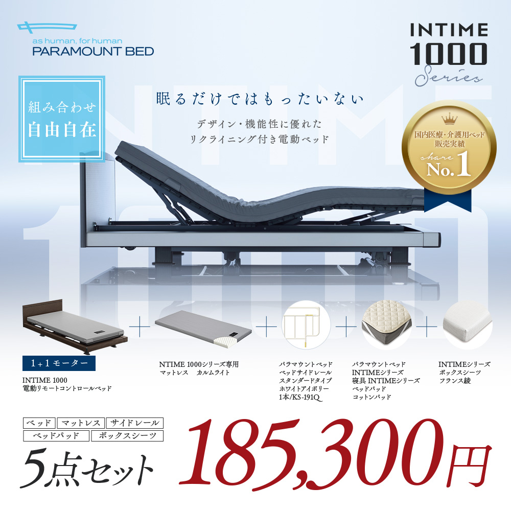 INTIME1000 5点セット185,040円
