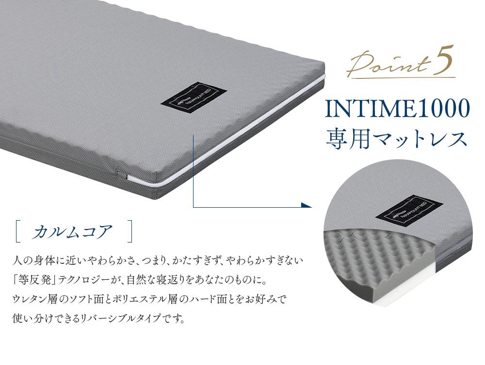 Point5 INTIME1000 専用マットレス「カルムコア」