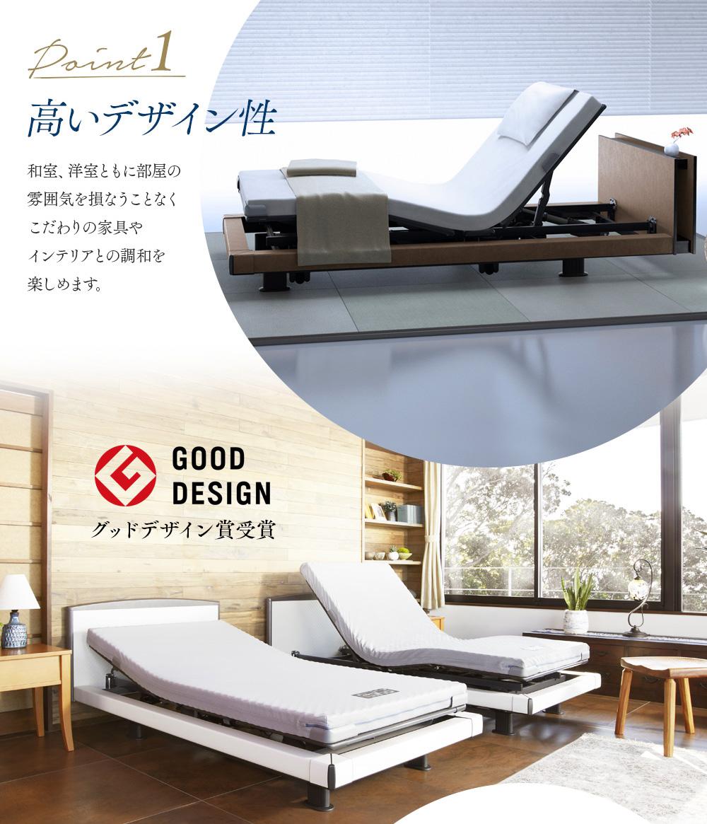 Point1 高いデザイン性