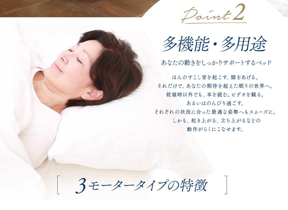 Point2 多機能・多用途 あなたの動きをしっかりサポートするベッド