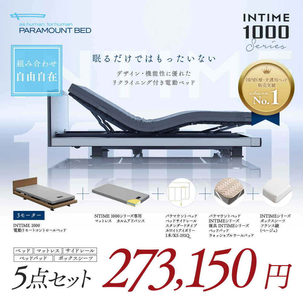 INTIME10005点セット 272,825円