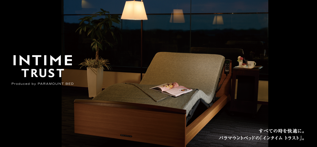 すべての時を快適に。 パラマウントベッドの「インタイムトラスト」。